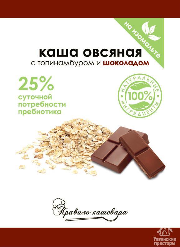 Каша овсяная с топинамбуром и шоколадом 42 г