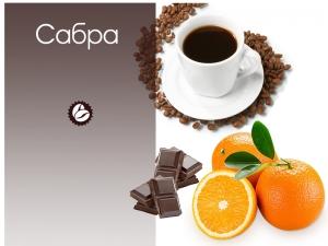 Кофе Сабра 250 г зерно