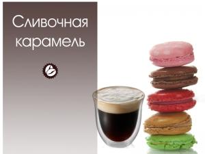 Кофе Сливочная карамель 250 г зерно