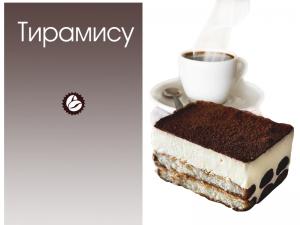 Кофе Тирамису 250 г зерно