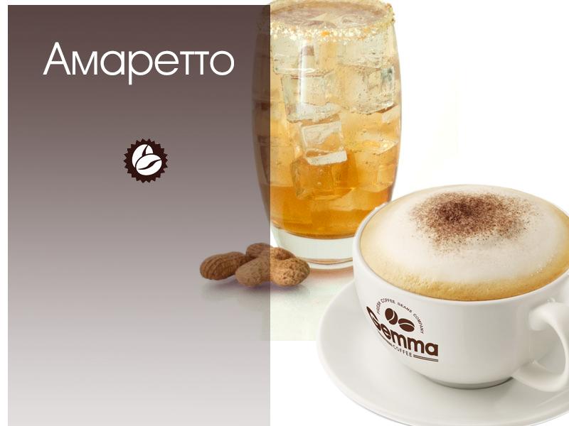 Кофе Амаретто 250 г зерно
