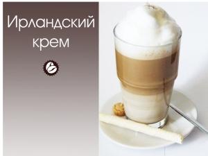 Кофе Ирландский крем 250 г зерно