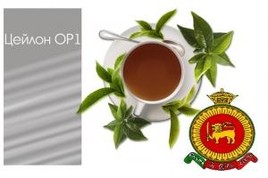 Черный чай Цейлон ОР 250 г