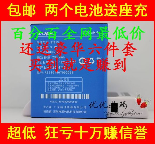 ZOPO 900 ZP900H ZP900S Joop Joop BT95s аккумулятор