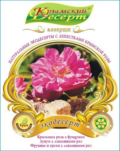 Ассорти №39 «Крымская Роза» 240 г