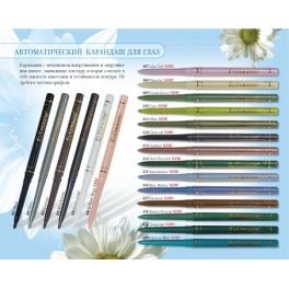 Автоматический карандаш для глаз 401 black