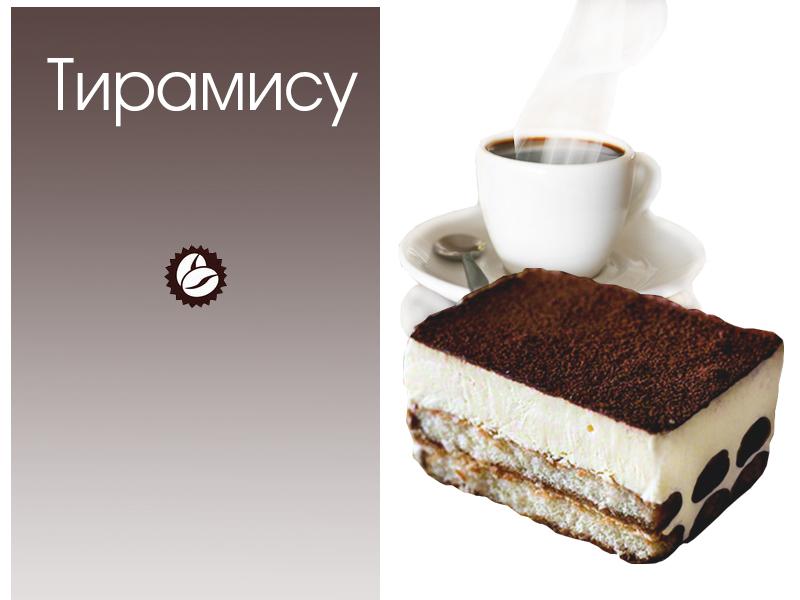 Кофе Тирамису 100% Арабика зерно 100 г в наличии