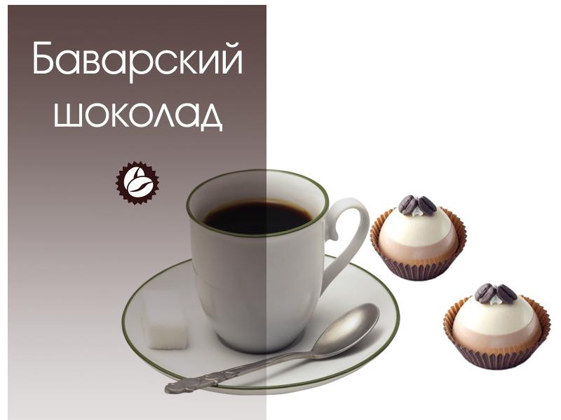 Кофе Баварский шоколад 100% Арабика зерно 100 г в наличии