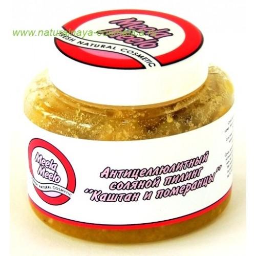 Антицеллюлитный соляной пилинг «Каштаны померанцы»