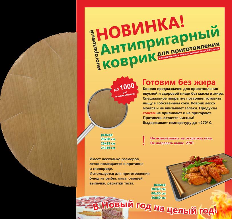 КРУГЛЫЙ антипригарный тефлоновый коврик (С ПРОРЕЗЯМИ) 24*16 см