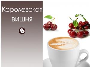 Кофе Королевская вишня 100% Арабика 100 г зерно в наличии