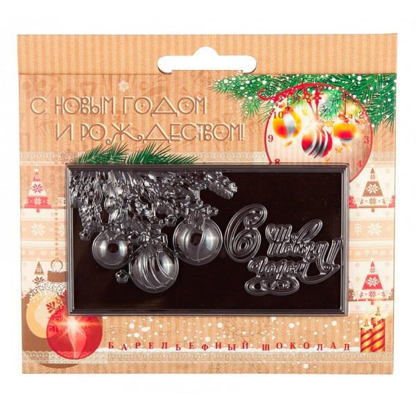 """Шоколадная открытка \""""С Новым Годом!\"""""""