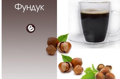 Кофе Фундук 250 г зерно