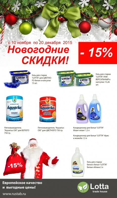 Гель LOTTA для стирки БЕЛОГО без фосфатов АКЦИЯ до 20.12!