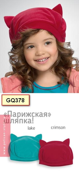 GQ378 шапка для девочек