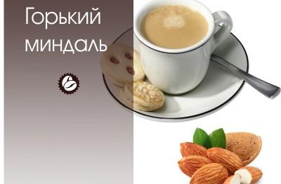 Кофе Горький миндаль 250 г зерно
