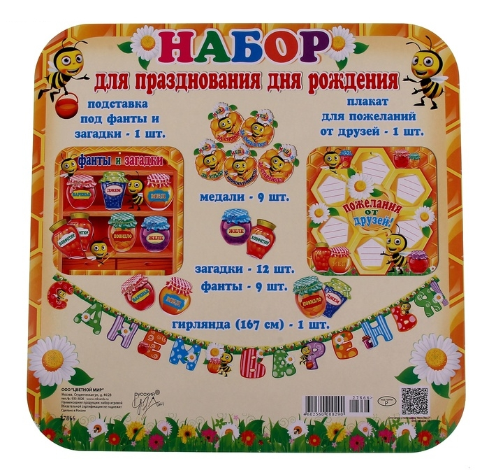 Детский праздник сценарий день рождения дома 4 года как провести детский праздник день рожденье