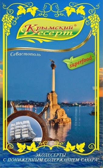 Крымский десерт сувенирный ассорти Севастополь 130 г