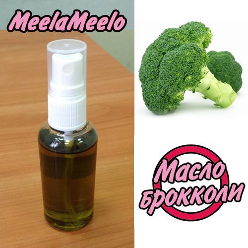 масло брокколи 30 мл