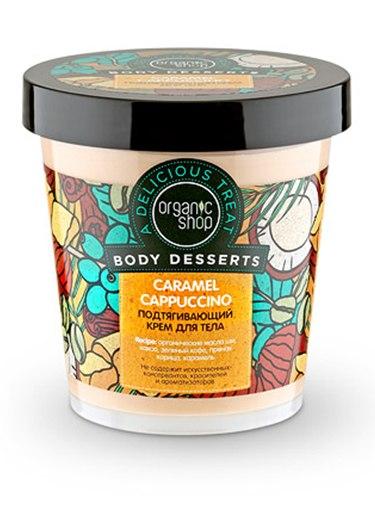 """Organic shop"" Крем д/тела подтягивающий Caramel Cappuccino 450 мл"