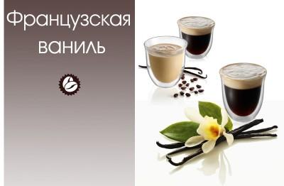 Кофе Французская ваниль 250 г зерно