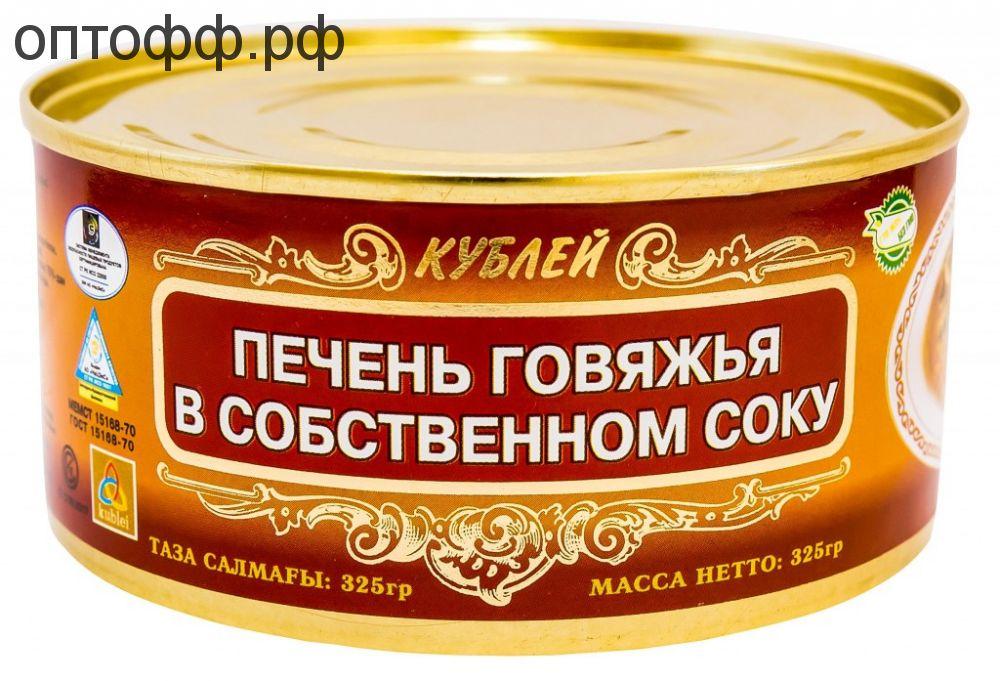 КУБ Печень говяжья в собственном соку 325 гр