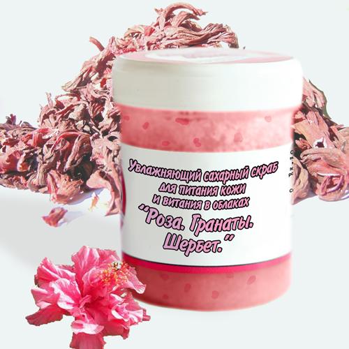 Сахарный скраб на основе масла ши (каритэ) «Роза. Гранаты. Шербет» 150мл