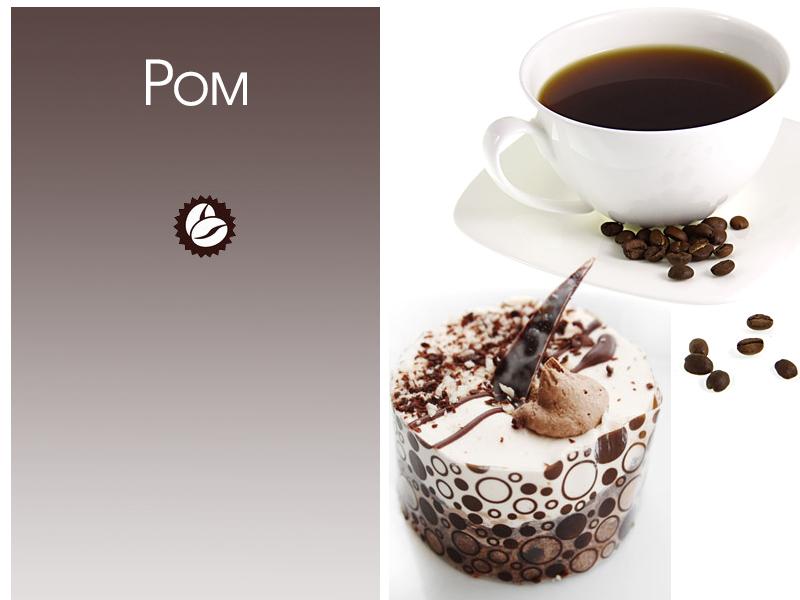 Кофе Ром 250 г зерно