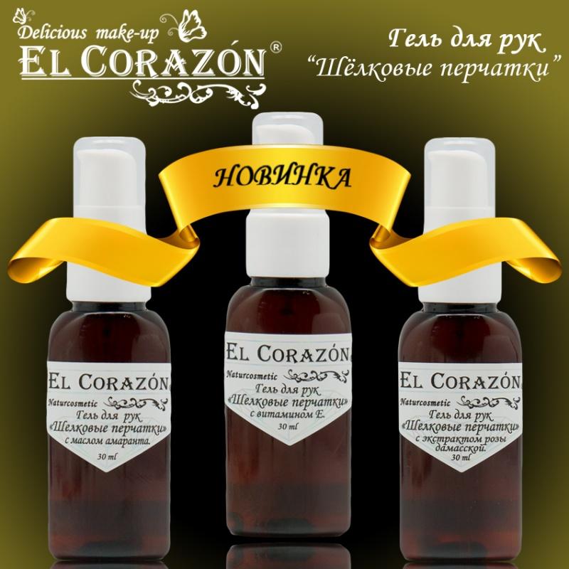 """El Corazon Гель для рук \""""Шелковые перчатки\"""" экстрактом розы дамасской 30 мл ранозаживляющий"""