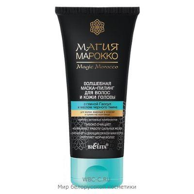 Магия Марокко Маска-пилинг для волос и кожи головы 150 мл
