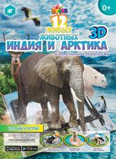 "Живая книга с наклейками 3D \""Индия и Арктика\"" 10340"