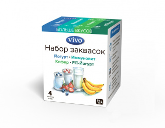 """Набор заквасок \""""Йогурт, Иммуновит, Кефир, FIT-Йогурт VIVO\"""" (4*0,5 г)"""