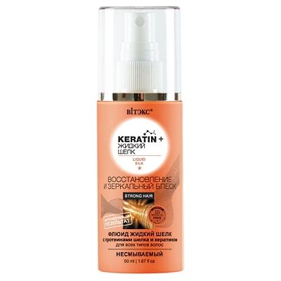 """""""KERATIN+Жидкий шелк"""" Флюид с кератином для всех типов волос несмываемый 50мл"""