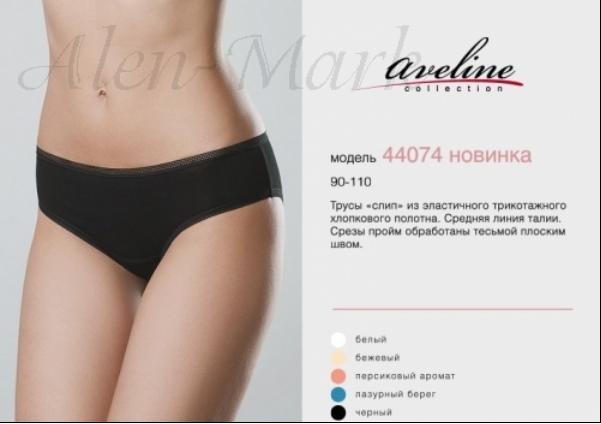 44074_Трусы женские_AveLine