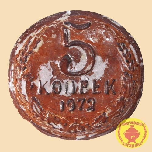Пряник «5 Копеек (500гр) 0,5КЛ1 Вареная сгущенка с грецким орехом