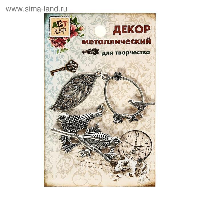 """Декор металлический \""""Птички и листик\"""" набор из 3 шт."""