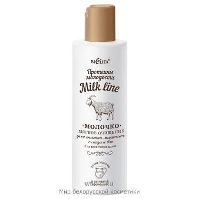 Milk Line/Протеины молодости Молочко для снятия макияжа с лица и век 200 мл