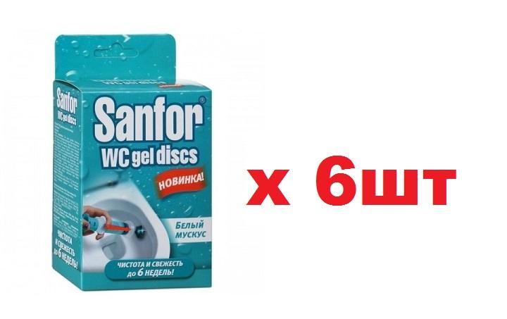 Sanfor гелевый очиститель унитаза Белый мускус 36гр 6шт