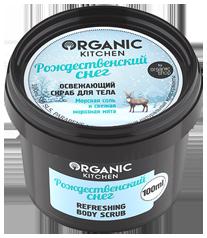 """""""Organic shop"""" Скраб освежающий д/тела """"Рождественский снег"""" 100 мл"""