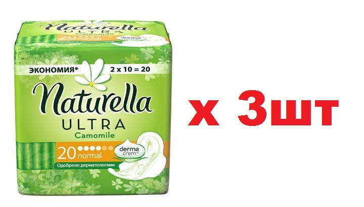 NATURELLA ULTRA NORMAL 20ШТ CAMOMILE 3ШТ