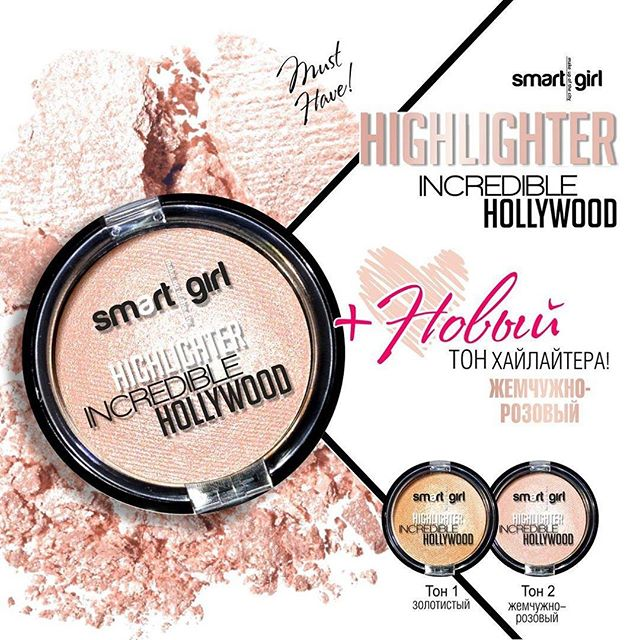 Smart Girl ХАЙЛАЙТЕР Highlighter Incredible Hollywood тон 01