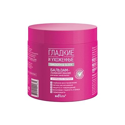 Гладкие и Ухоженные Бальзам-ламинирование для всех типов волос 380 мл