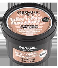 """""""Organic shop"""" Organic Kitchen Скраб обновляющий д/ног """"Latte с собой,пожалуйста"""" 100 мл"""