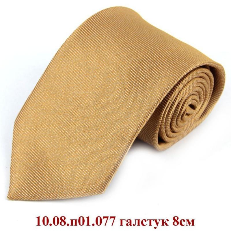 10.08.п01.077 галстук 8см