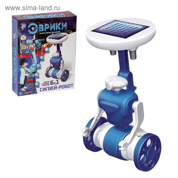"""Конструктор \""""Сигвей-Робот\"""" 6 в 1, работает от солнечной батареи"""