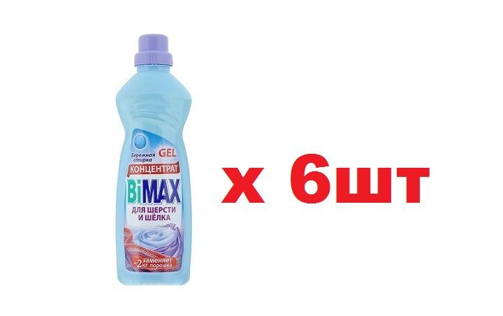 Bimax Гель Концентрат 1л Для шерсти и шелка 6шт