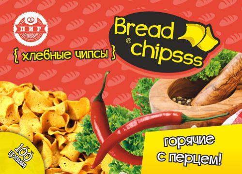 Ржаные Хлебные Чипсы с Перцем в наличии