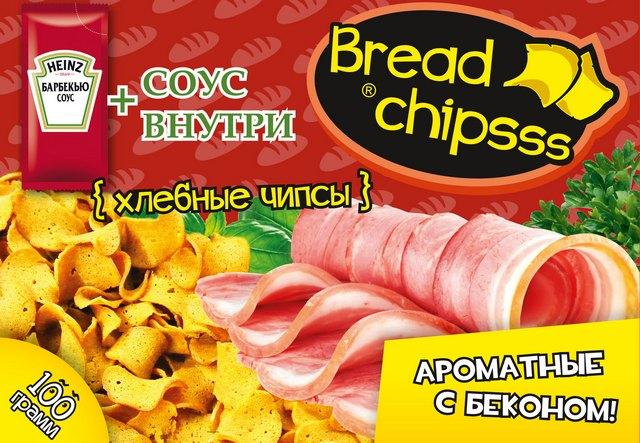 Ржаные Хлебные Чипсы С Беконом