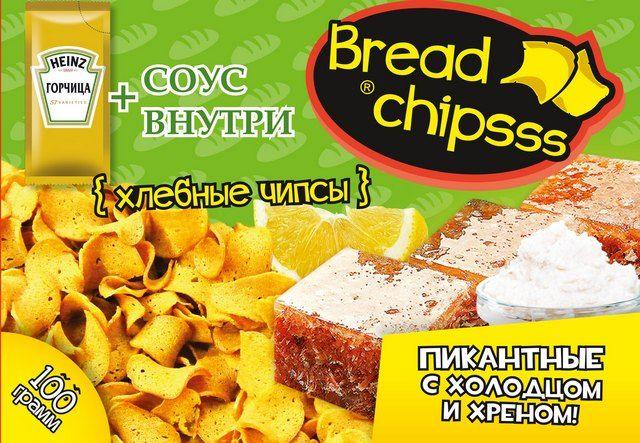 Ржаные Хлебные Чипсы С Холодцом и Хреном в наличии