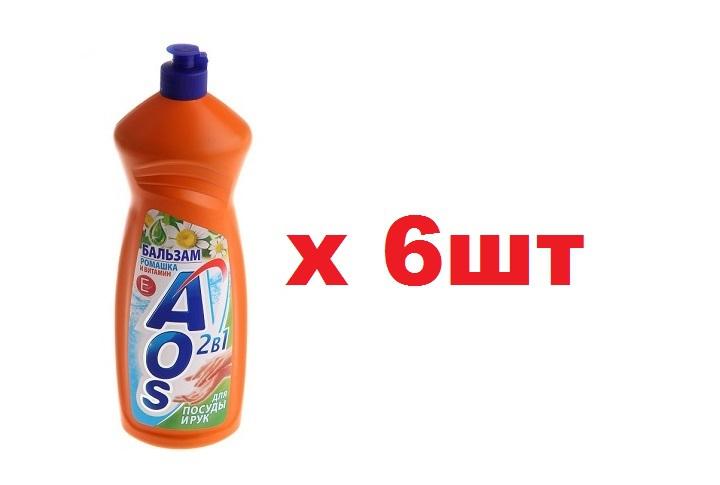 AOS Бальзам для посуды и рук 1л 2в1 Ромашка и Витамин 6шт